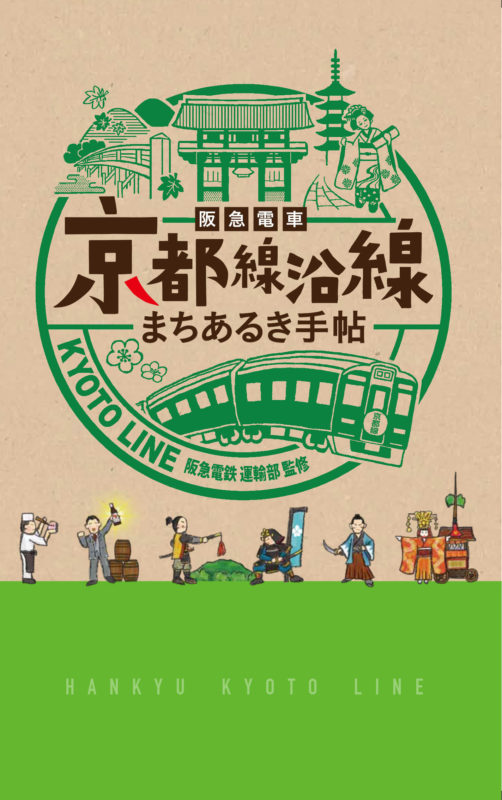 京都線沿線まちあるき手帖