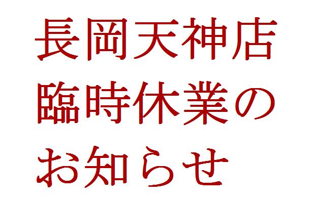 長岡天神店臨時休業のお知らせ