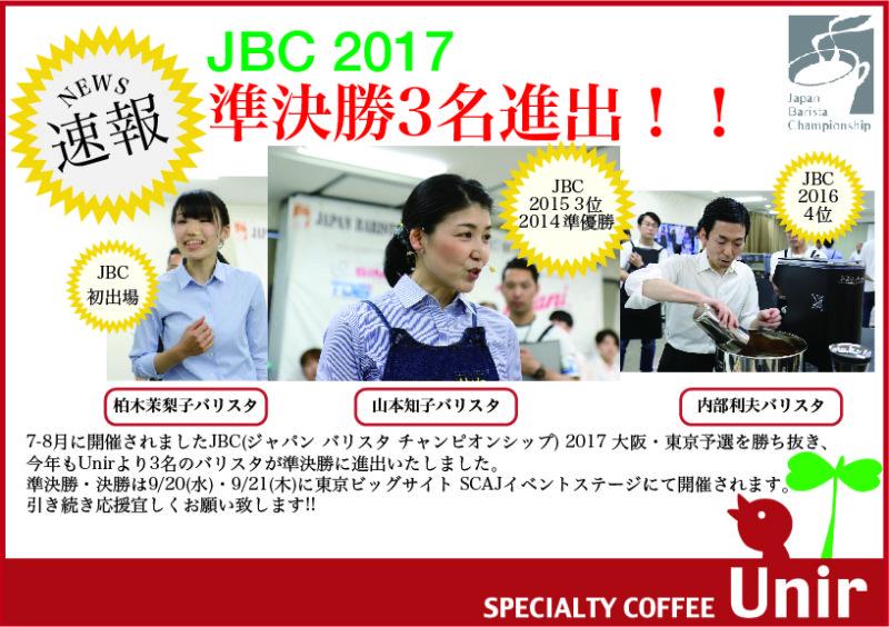 JBC2017予選速報pop