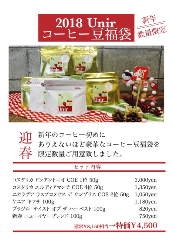 コーヒー豆福袋2018
